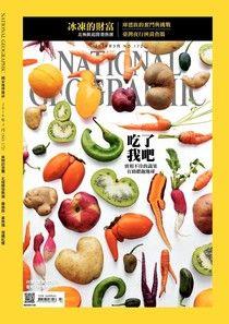 國家地理雜誌2016年3月號
