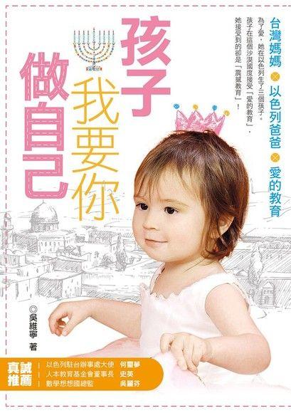 孩子我要你做自己:台灣媽媽╳以色列爸爸╳愛的教育