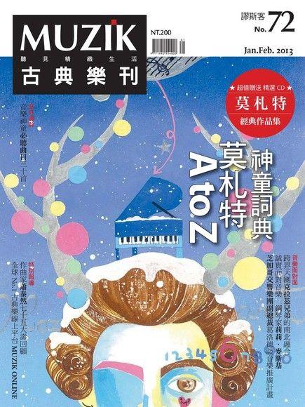 MUZIK古典樂刊 01-02月號/2013 第72期 (右翻)