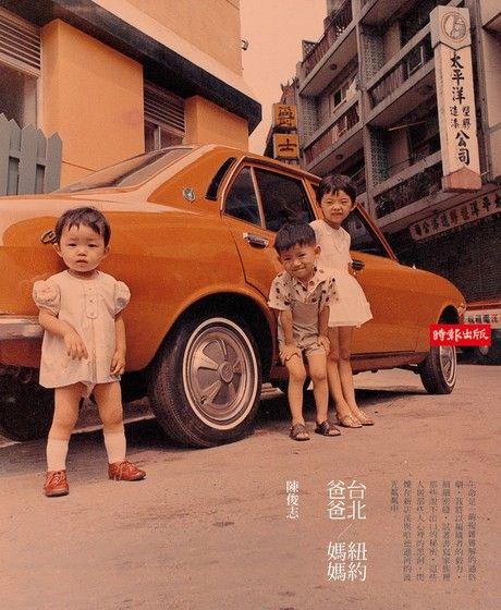 台北爸爸,紐約媽媽