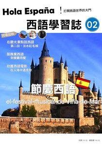 Hola España 西語學習誌 第02期