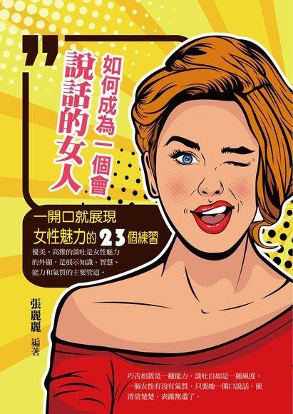 如何成為一個會說話的女人:一開口就展現女性魅力的23個練習