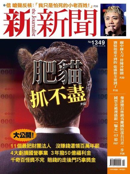 新新聞 第1349期 2013/01/10