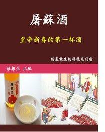 屠蘇酒-皇帝新春第一杯酒