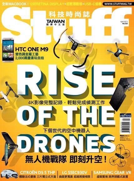 Stuff科技時尚誌國際中文版 04月號/2015 第135期