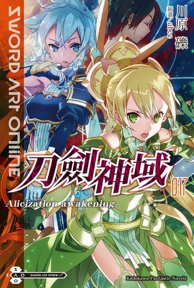 Sword Art Online 刀劍神域 17
