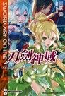 Sword Art Online 刀劍神域 (17)(小說)