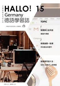 HALLO!Germany德語學習誌 第15期