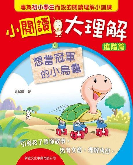 想當冠軍的小烏龜(小閱讀大理解 :進階篇)