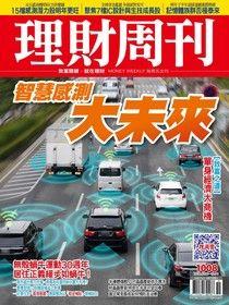 理財周刊 第1008期 2019/12/20