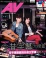 AV magazine周刊 564期 2013/04/26