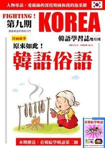 FIGHTING!KOREA 韓語學習誌雙月刊 06月號/ 2013第9期