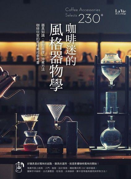 咖啡迷的風格器物學:器具知識、萃取原理、沖煮方法,咖啡玩家的風格養成參考書