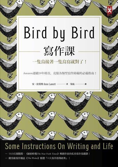 寫作課:一隻鳥接著一隻鳥寫就對了!Amazon連續20年榜首,克服各類型寫作障礙的必備指南!(第2版)