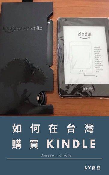 如何在台灣購買KINDLE