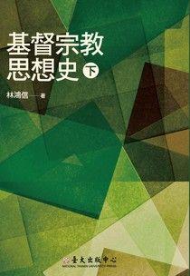 基督宗教思想史(下)