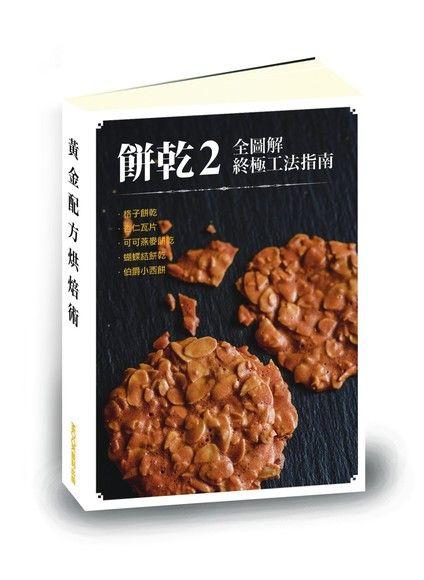 【餅乾2全圖解終極工法指南】