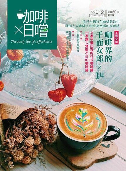 咖啡×日嚐【012期】