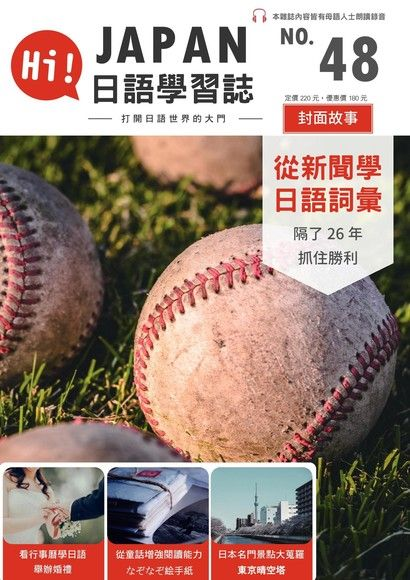 HI!JAPAN日語學習誌 07月號 2019 第48期
