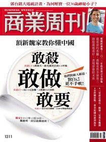 商業周刊 第1311期 2013/01/02