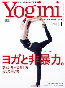 Yogini Vol.66 【日文版】