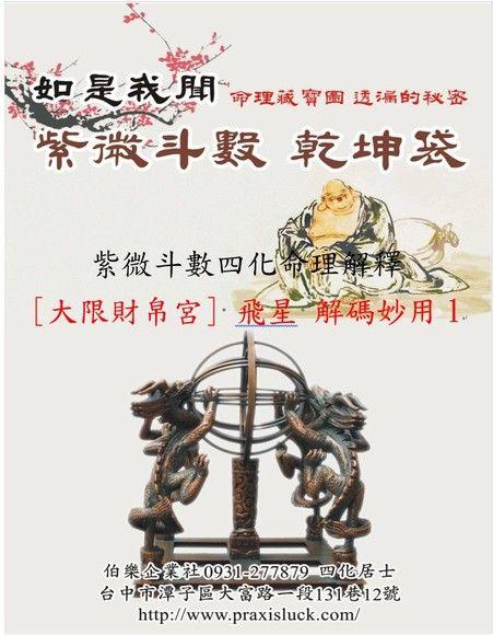 .大限財帛宮之奧祕解譯