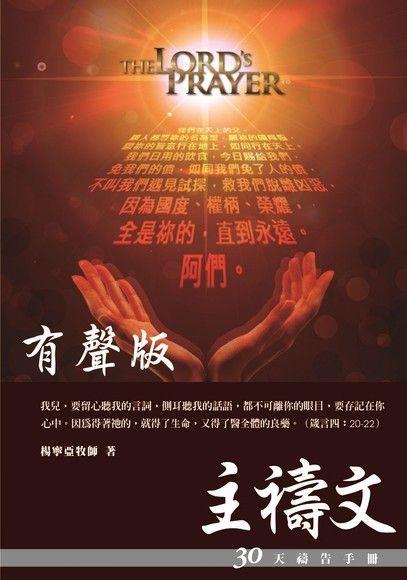 30天禱告手冊04:主禱文(有聲書版)
