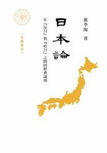 日本論:在「反日」與「哈日」之間的經典論述