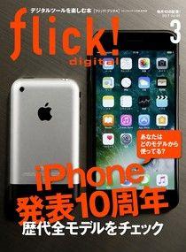 flick! 2017年3月號 Vol.65 【日文版】