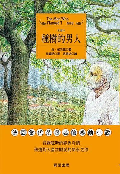 種樹的男人