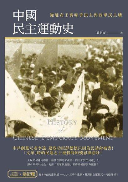 中國民主運動史:從延安王實味爭民主到西單民主牆