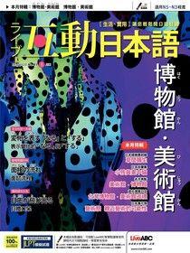 Live互動日本語 05月號/2020 第41期
