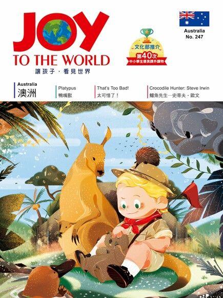Joy to the World No.247 佳音英語世界雜誌