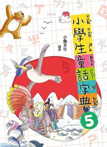 小學生童話字典5