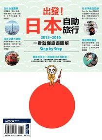 出發!日本自助旅行:一看就懂 旅遊圖解Step by Step 2015-2016