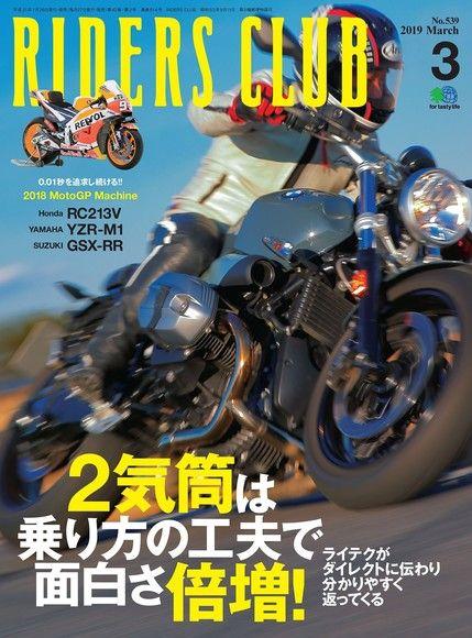 RIDERS CLUB 2019年3月号 No.539【日文版】