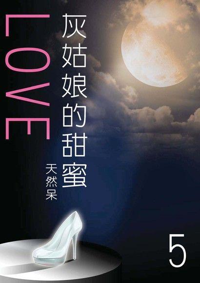 灰姑娘的甜蜜LOVE(5)