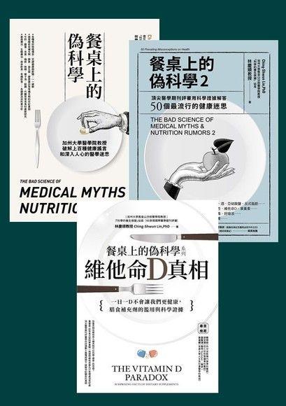 餐桌上的偽科學系列(3冊套書)