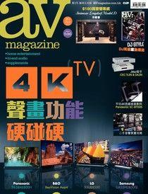 AV magazine雙周刊 596期 2014/06/20