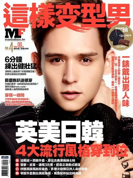 MF這樣變型男 雙月刊 12月號/2013 第4期