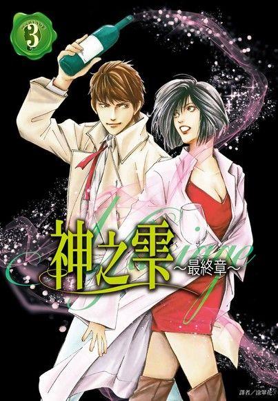 神之雫(最終章)Mariage(03)