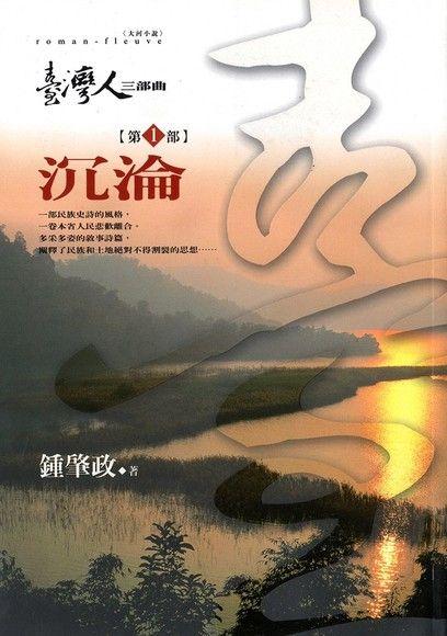 臺灣人三部曲(一):沉淪
