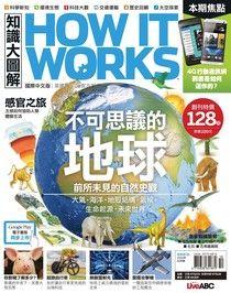 HOW IT WORKS知識大圖解國際中文版 10月號/2014 第1期