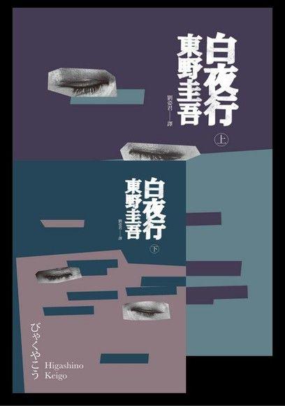 白夜行(2018年經典回歸版)