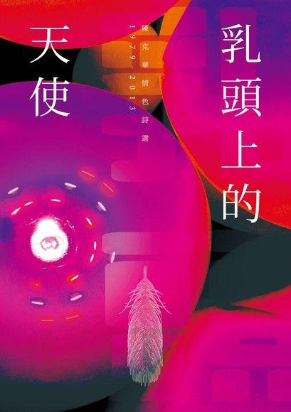 乳頭上的天使──陳克華情色詩選,1979-2013