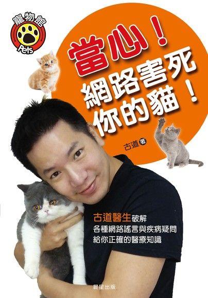 當心!網路害死你的貓!
