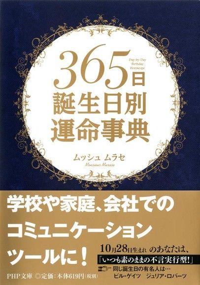 365天 生日命運事典