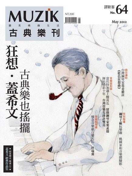MUZIK古典樂刊 05月號/2012 第64期 右翻