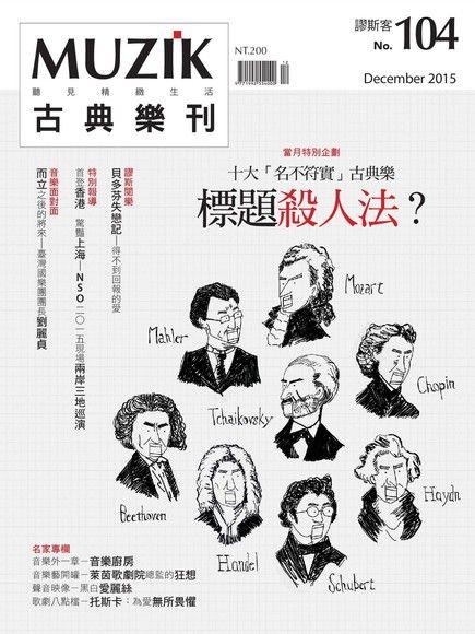 MUZIK古典樂刊 12月號/2015 第104期 (右翻)