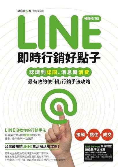 Line即時行銷好點子(暢銷修訂版)